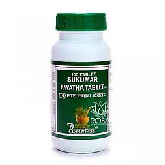Сукумара Кватха (Sukumar Kwatha, Punarvasu) терапия гинекологических заболеваний, 100 таблеток
