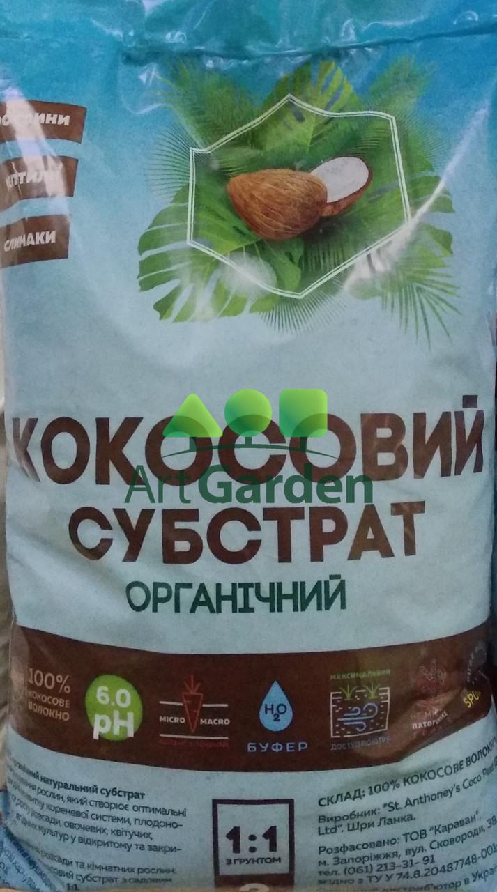 "Субстрат ""Кокосовий"" 2л"