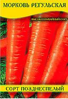 Семена моркови Регульская, 1кг