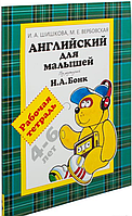 Английский для малышей. Рабочая тетрадь 4-6 лет. Шишкова И.А. Росмэн