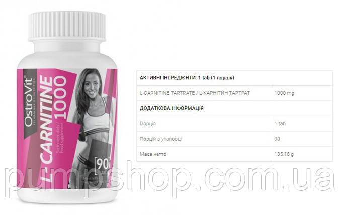 Л-карнітин Ostrovit L-carnitine 1000 100 табл., фото 2