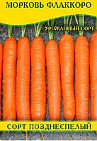 Семена моркови Флаккоро, 100г