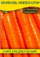 Семена моркови Император, 100г