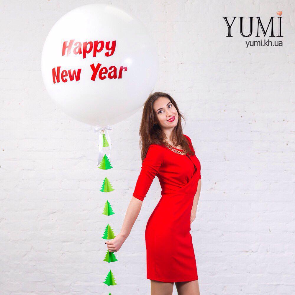 """Шар-гигант с надписью Happy new Year и объемной гирляндой """"Елочки"""""""