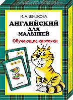 Английский для малышей. Обучающие карточки 36 шт. Шишкова И.А. Росмэн