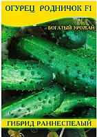 Семена огурца Родничок F1, 0,5кг