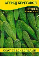 Семена огурца Береговой, 100г