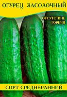Семена огурца Засолочный, 0,5кг