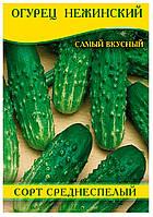 Семена огурца Нежинский, 0,5кг