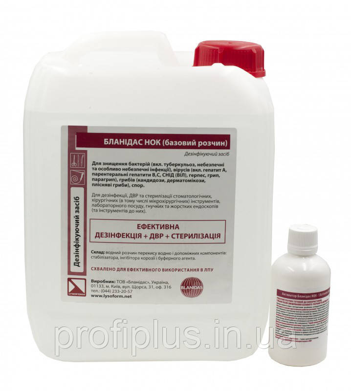Бланидас НОК, 5 л + активатор средство для дезинфекции и стерилизации, 50 мл
