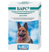 Краплі Барс для собак інсектоакарицидні 4-ри піпетки АВЗ Росія