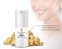 СЫВОРОТКА ДЛЯ ЛИЦА - уход с частицами золота - Cellular Gold Serum Day Luxe Collection 20 ml