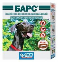 Нашийник барс Інсектоакар для собак великих порід АВЗ