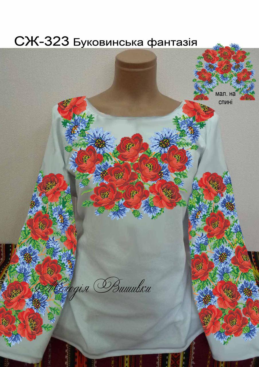 Вишиванки і національний одяг в Украине. Сравнить цены bfe61f37d6bc6