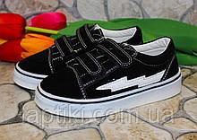 Детские кеды/кроссовки для мальчиков