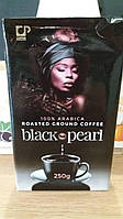 Кофе Black Pearl (100% арабика) 250 гр