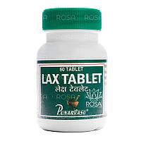Лакс (Lax Tablet, Punarvasu) быстро и эффективно устраняет запор, 60 таблеток