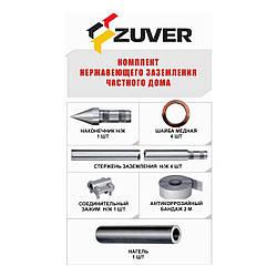 Комплект заземления ZUVER 4.4 (с нержавейки)