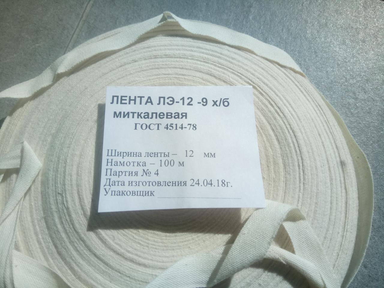 Лента миткалевая , ГОСТ 4514-78