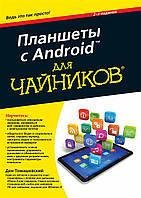 Планшеты с Android для чайников (978-5-9908462-2-7)