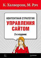 Контентная стратегия управления сайтом. 2-е издание (978-5-4461-0058-3)