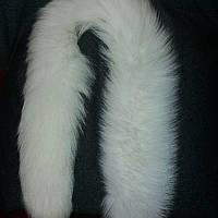 Опушка воротник из натурального меха песца Белая 70 см