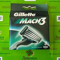 Gillette mach 3 сменные кассеты, 8 шт.в упаковке