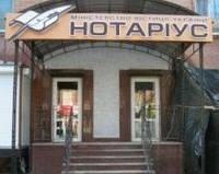 Государственная нотариальная контора г. Киева