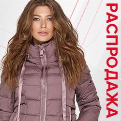 Распродажа -50%   Женские куртки