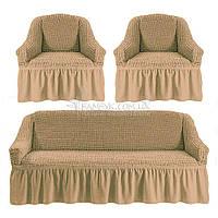 Универсальные чехлы Karven на диван и 2 кресла цвета капучино