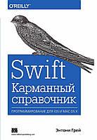 Swift. Карманный справочник (978-5-8459-1997-7)
