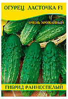 Семена огурца Ласточка F1, 0,5кг