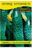 Семена огурца Хуторок F1, 100г