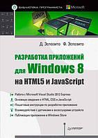 Разработка приложений для Windows 8 на HTML5 и JavaScript (978-5-496-00794-8)