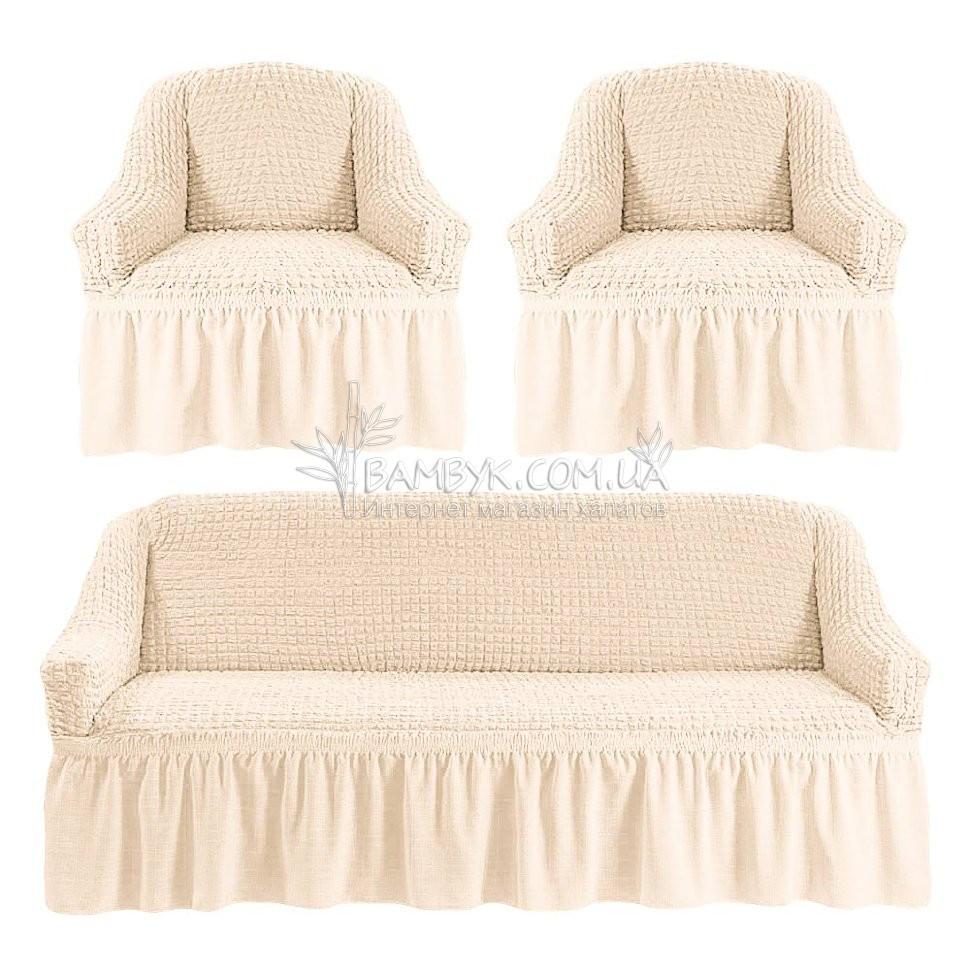 Универсальные чехлы Karven на диван и 2 кресла молочного цвета