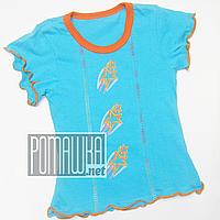 Детская футболка для девочки р. 80-86 ткань КУЛИР-ПИНЬЕ 100% тонкий хлопок ТМ Ромашка 4164 Бирюзовый