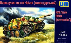 HETZER.  Германский истребитель танков (командирский). 1/72 UM 356