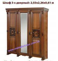 Шкаф Аманда трехдверный (Скай) 2030х2260х610 мм.