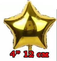 """Фольгированный шар без рисунка Звезда золотая 4"""""""