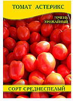 Насіння томату Астерікс, 0,5 кг