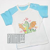 Детская футболка для девочки или мальчика р 80 7-9 мес ткань ИНТЕРЛОК 100% хлопок ТМ Ромашка 4388 Бирюзовый