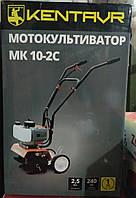Культиватор Кентавр МК 10-2С