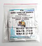 Набор фильтра тонкой очистки ЯМЗ-236/238/240 (арт.1328), фото 2