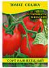 Насіння томату Казка, 0,5 кг