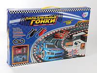 Трек Параллельные гонки 240 см 0831 Joy Toy