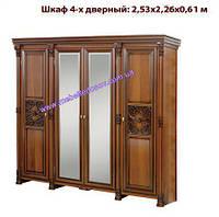 Шкаф Аманда четырехдверный (Скай) 2530х2260х610 мм.