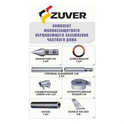 Комплект молниезащитного заземления ZUVER 4.1 (с нержавейки)