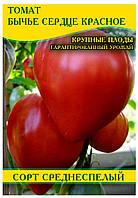 Насіння томату Бичаче Серце червоне, 0,5 кг