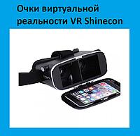 Очки виртуальной реальности VR Shinecon!Опт