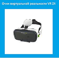 Очки виртуальной реальности VR Z4!